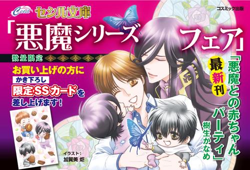 ★!!悪魔シリーズ『8巻』発売記念フェア開催!!★
