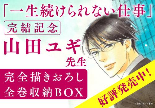 一生続けられない仕事(1-4巻 全巻) 山田ユギ先生描きおろし収納BOX付※4巻通常版Ver. 全巻セット