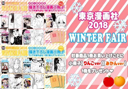 東京漫画社winter fair2018