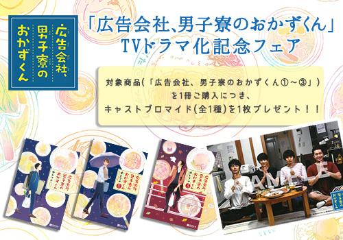 「広告会社、男子寮のおかずくん」TVドラマ化フェア