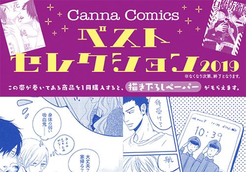 CannaComicsベストセレクション2019