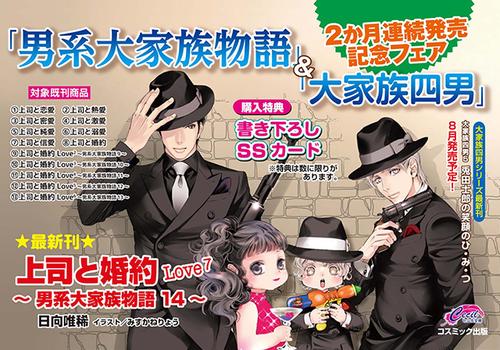 『男系大家族物語』14巻発売記念フェア
