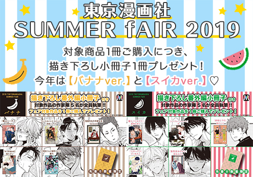 東京漫画社 SUMMER FAIR2019