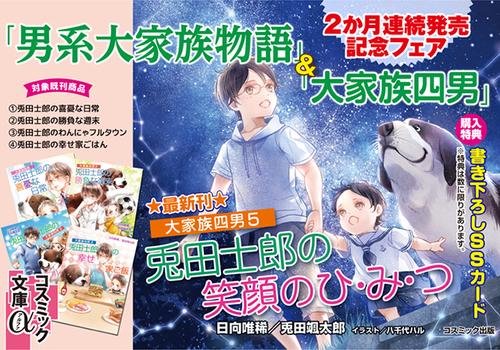 『大家族四男』5巻発売記念フェア