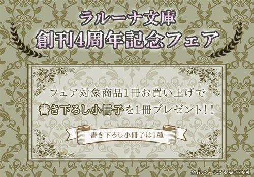 ラルーナ文庫創刊4周年記念フェア