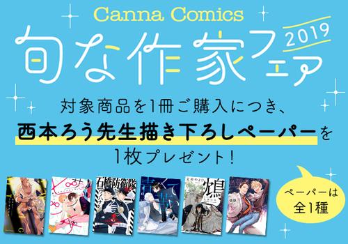 Canna Comics 旬な作家フェア2019