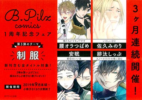 【9月】B.Pilz COMICS 1周年記念フェア【テーマ:制服】