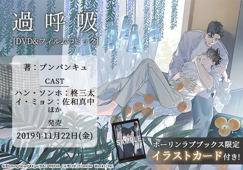 過呼吸(DVD&フィルムコミック)