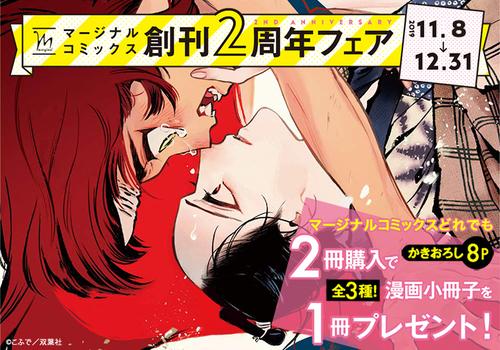 マージナルコミックス創刊2周年フェア
