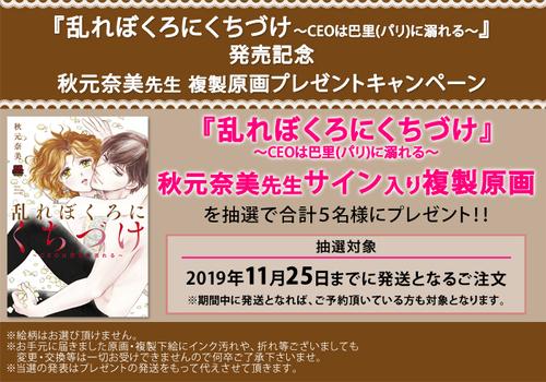 ★!【TL】秋元奈美先生『乱れぼくろにくちづけ』発売記念フェア開催!★