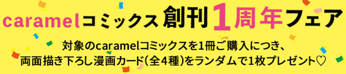 caramelコミックス創刊1周年フェア