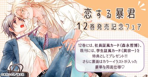 恋する暴君12巻発売記念フェア