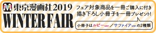 東京漫画社 WINTER FAIR2019
