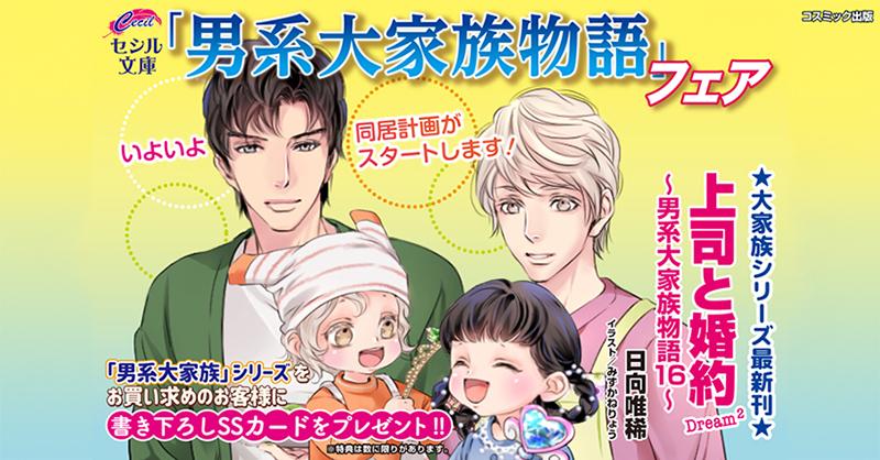 『男系大家族』16巻発売記念フェア