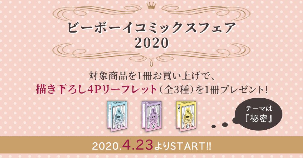 ビーボーイコミックスフェア2020