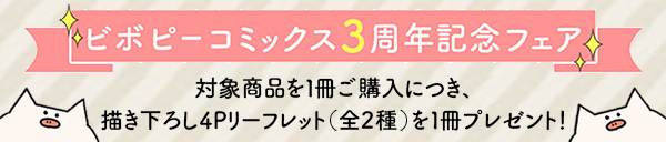 ビボピーコミックス3周年記念フェア