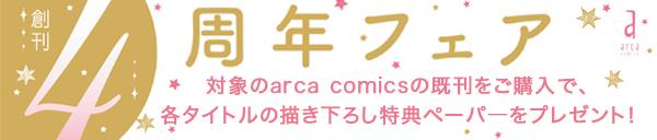 arca comics 4周年フェア