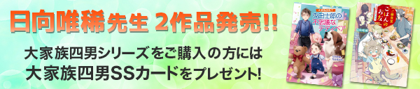 『大家族四男』7巻発売記念フェア