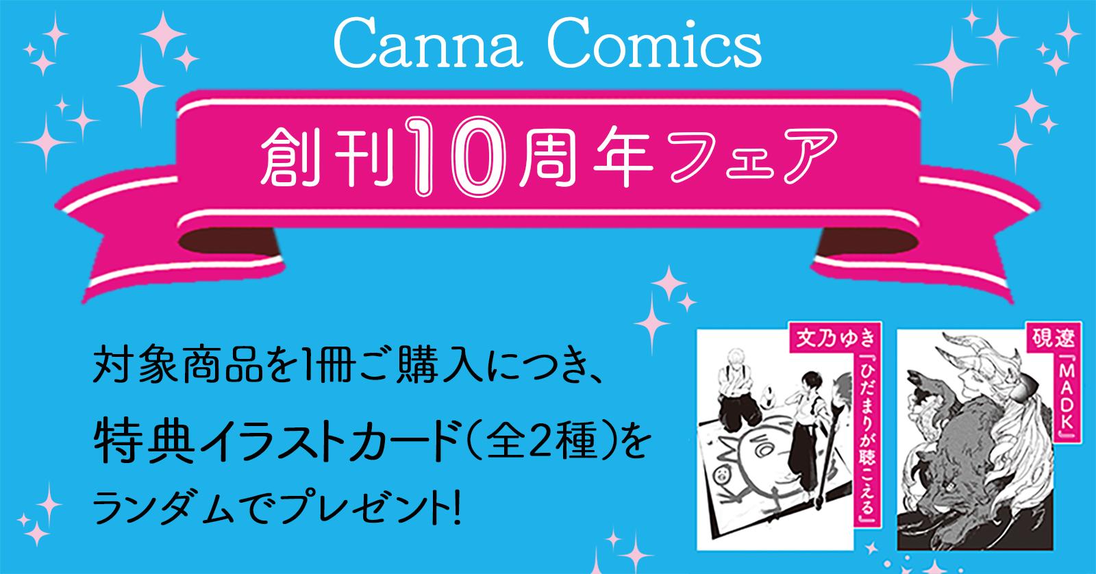 Canna Comics 創刊10周年フェア