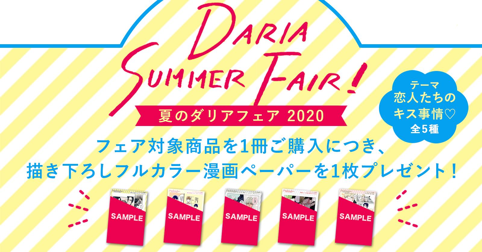 夏のダリアフェア2020