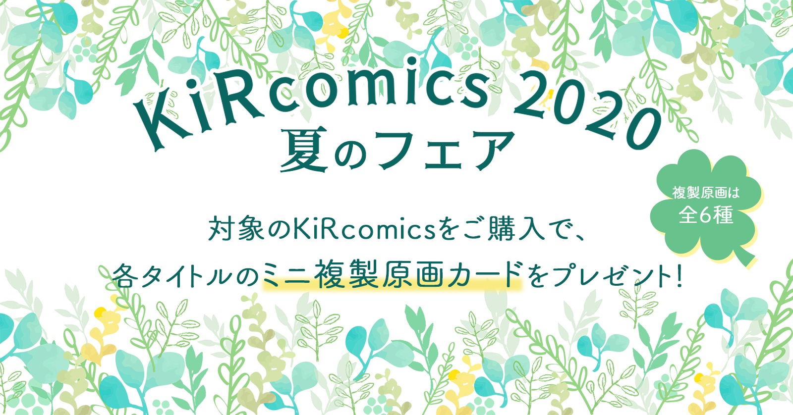 KiRcomics 2020夏のフェア