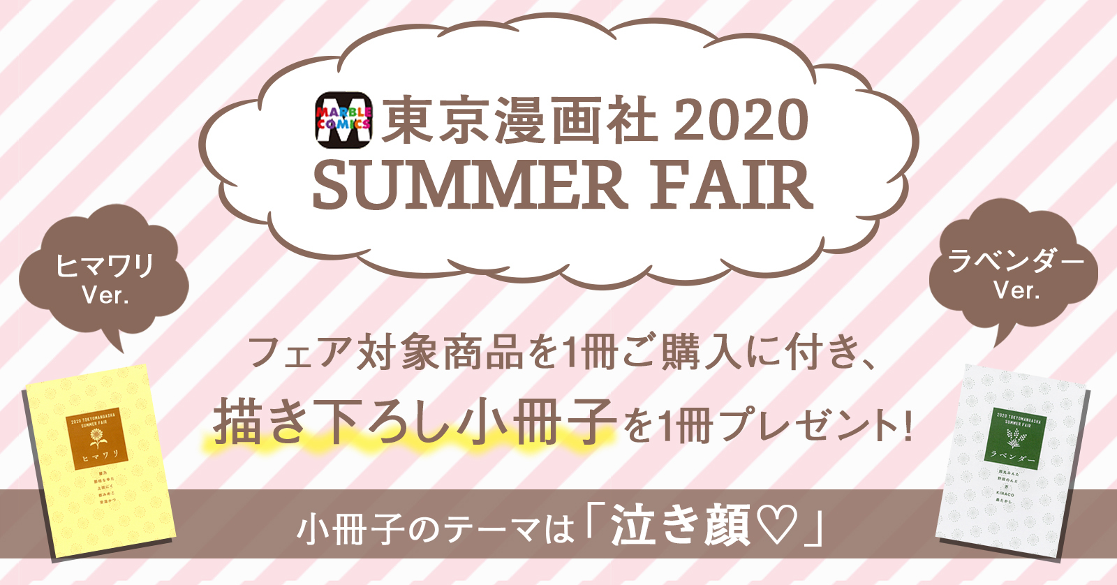 東京漫画社 SUMMER FAIR2020