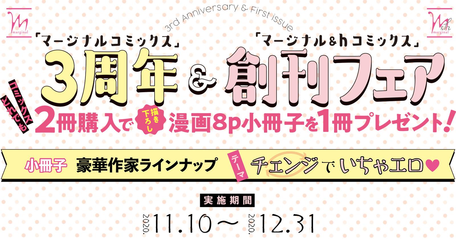 「マージナルコミックス」3周年&「マージナル&hコミックス」創刊フェア