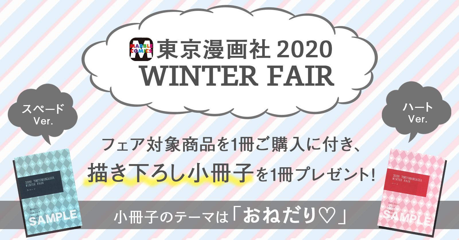 東京漫画社 WINTER FAIR2020