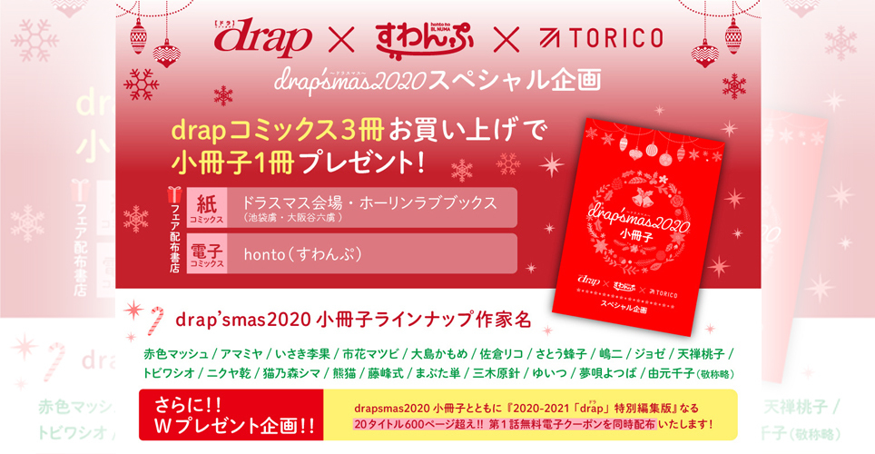 drap'smas2020スペシャル企画★
