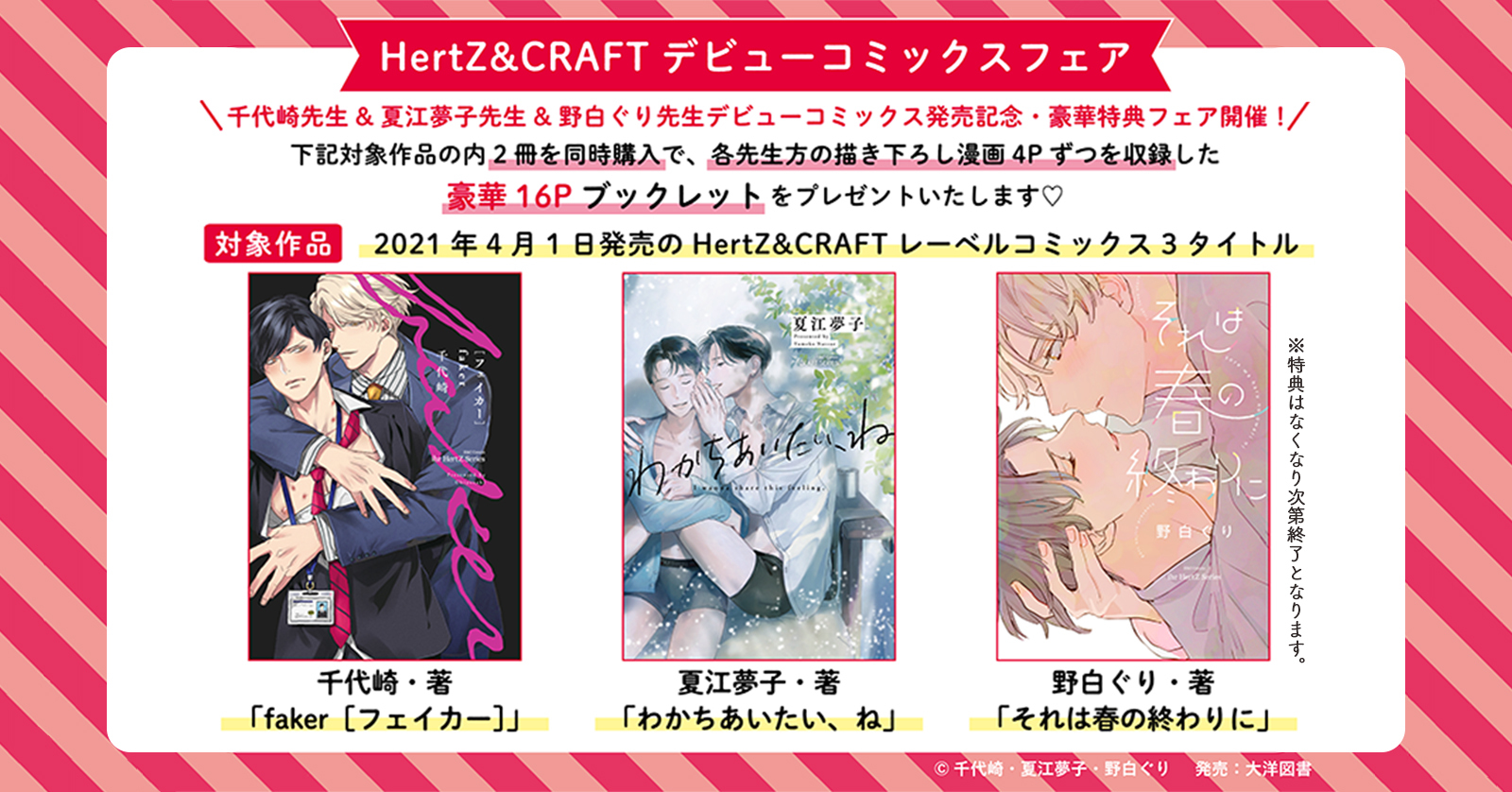 HertZ&CRAFTデビューコミックスフェア