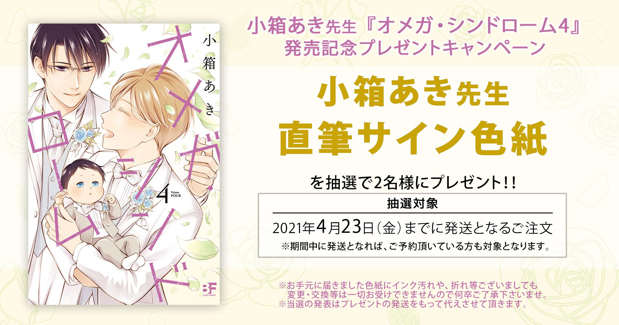 小箱あき先生『オメガ・シンドローム(4)』 発売記念キャンペーン