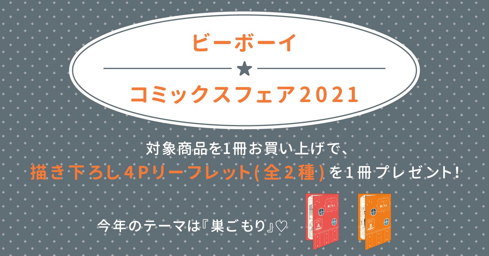 ビーボーイコミックスフェア2021