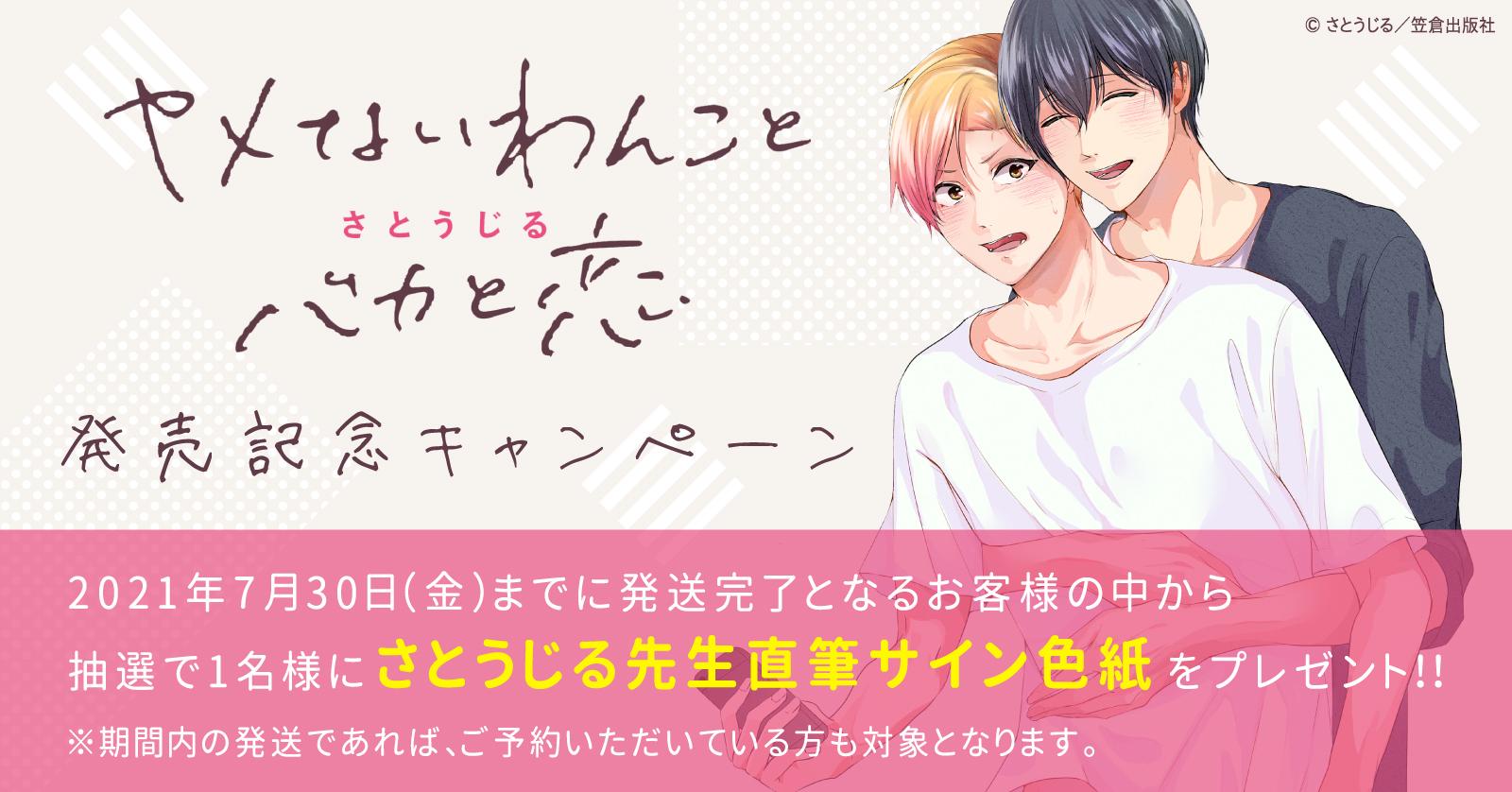 さとうじる先生『ヤメないわんことバカと恋』 発売記念キャンペーン