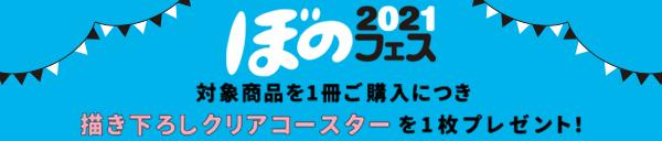 ぼのフェス2021
