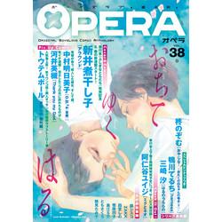 OPERA(38) 春