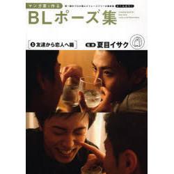 マンガ家と作るBLポーズ集(5) 友達から恋人へ篇