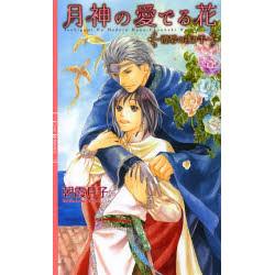 月神の愛でる花~澄碧の護り手~