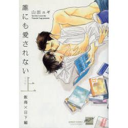 誰にも愛されない 完全版(上) 飯島×日下編