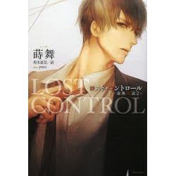 ロスト・コントロール -虚無仮説2-