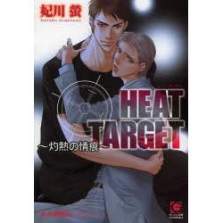 HEAT TARGET~灼熱の情痕~