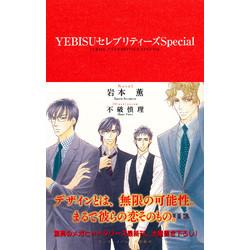 YEBISUセレブリティーズ Special