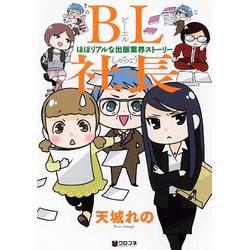 BL社長 -ほぼリアルな出版業界ストーリー-