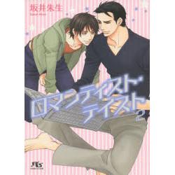 ロマンティスト・テイスト(2)