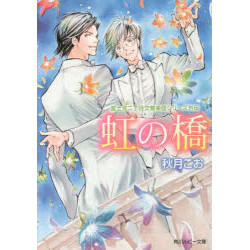 虹の橋 富士見二丁目交響楽団シリーズ外伝
