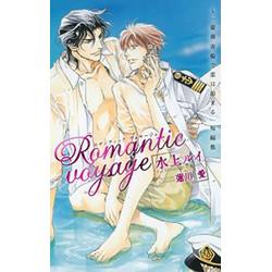 Romantic voyage~「豪華客船で恋は始まる」短編集