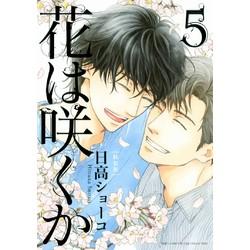 花は咲くか(5) 小冊子付き特装版