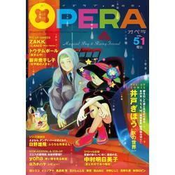 OPERA(51) 魔法