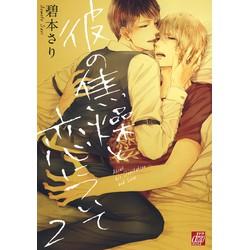 彼の焦燥と恋について(2)