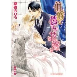 伯爵と偽りの花嫁