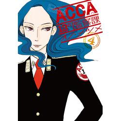 ACCA13区監察課(4)